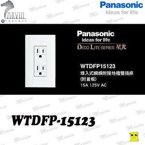 PANASONIC  開關插座 WTDFP15123 接地雙插座 附蓋板  國際牌星光系列