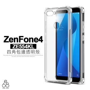 冰晶殼 ASUS Zenfone4 ZE554KL Z01KD 手機殼 透明 空壓殼 防摔 四角強化 保護套