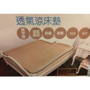 【嫁妝寢具專賣店】6D立體彈簧透氣涼爽水洗涼墊 標準5x6.2透氣床墊/遊戲墊/涼墊/