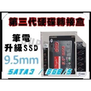 新竹【超人3C】筆電 SSD-HD12.7轉接架 NB擴充SSD 加速電腦 光碟機SATA硬碟托盤0091227@3O2