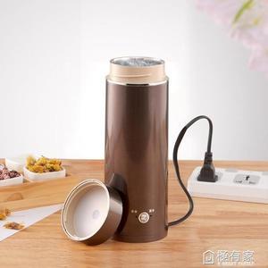 電熱杯電熱水杯小型便攜出國旅行電熱水壺迷你小容量保溫加熱燒水  ATF『極有家』