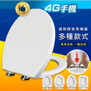 抗菌緩降型馬桶蓋 加厚坐便器蓋板緩降坐便蓋 O型/U型/V型/方型【4G手機】