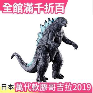 日版 BANDAI 軟膠 哥吉拉 2019 電影 怪獸之王 公仔 收藏 CP值高 ゴジラ Godzilla【小福部屋】