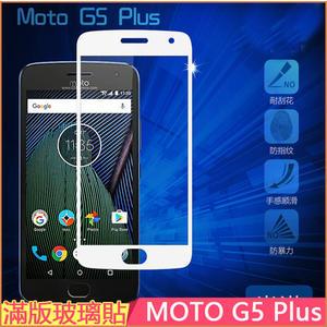 全屏覆蓋 摩托羅拉 MOTO G5 Plus 鋼化膜 滿版玻璃貼 g5 plus 保護貼 moto g5 防爆膜 g5+ 手機保護膜