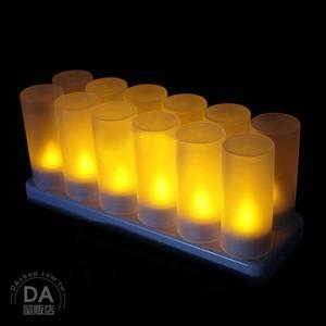 LED 電子蠟燭 蠟燭燈 充電式 造型燈 裝飾燈 附燈罩+充電器 小夜燈 求婚告白 黃色 12燈座(V50-1365)