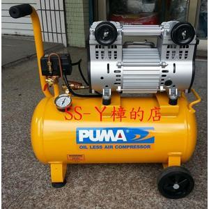 台灣製造 PUMA 2HP*25L 靜音 無油 雙缸 直接式 空壓機 2014最新機種