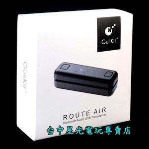 【NS週邊 可刷卡】GuliKit ROUTE AIR SWITCH 藍牙適配器 耳機音響【支援PS4/PC】台中星光電玩