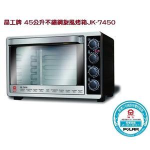 ♥晶工牌 ♥45L雙溫控旋風烤箱(JK-7450)
