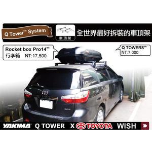 ∥MyRack∥YAKIMA Q TOWERS TOYOTA WISH 專用車頂架∥全世界最好拆裝的車頂架 行李架 橫桿∥