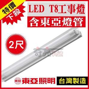 【奇亮科技】東亞工事燈 LED T8 10W*1 2尺 1燈 單管 LED工事燈 附原廠LED燈管LTS2140