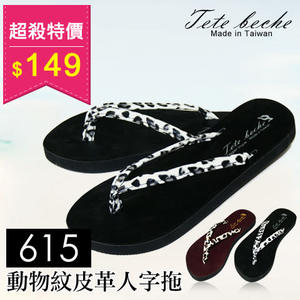 Tete Beche 動物紋皮革人字拖 100%正品│舒適好穿《拖鞋/夾腳拖/女拖/海灘鞋》