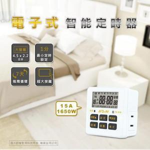 聖岡 電子式智能定時器 大螢幕顯示 獨家倒計時功能