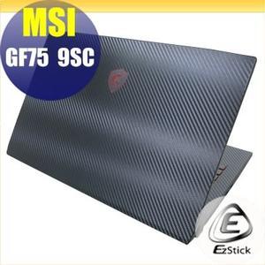 【Ezstick】MSI GF75 9SC 8RD Carbon黑色立體紋機身貼 (含上蓋貼、鍵盤週圍貼) DIY包膜