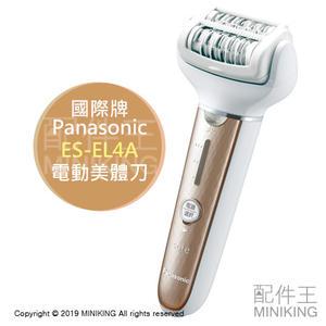 日本代購 空運 Panasonic 國際牌 ES-EL4A 電動除毛刀 美體刀 比基尼線 腿毛 防水 國際電壓