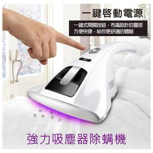現貨 除塵蟎吸塵器 除蟎儀 除塵蟎機 滅塵蟎 迷你吸塵器 手持吸塵器 紫外線殺菌-奇幻樂園