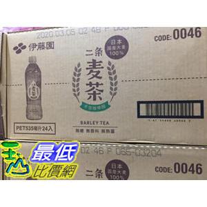 [COSCO代購 單次運費限購一組] C124201 Ito-En 伊藤園 二條麥茶 535毫升 X 24入