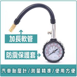 胎壓器 胎壓計 可放氣洩壓 胎壓偵測器 專業高精準 胎壓表 打氣量壓表 機車 汽車