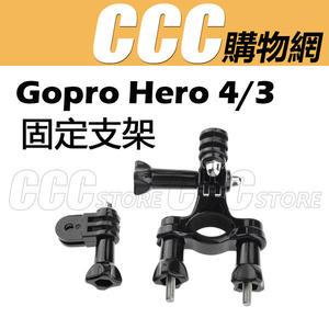 GoPro Hero5 4/3+ 單車支架 機車支架 自行車 固定支架 管夾 支架 GOPRO配件