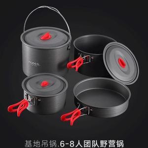 【狐狸跑跑】愛路客5-6人套鍋組合 輕量化節能款ALOCS CW-RT07