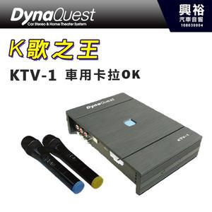 【DynaQuest】KTV-1 車用卡拉OK*內建擴大機 DSP調音 附麥克風