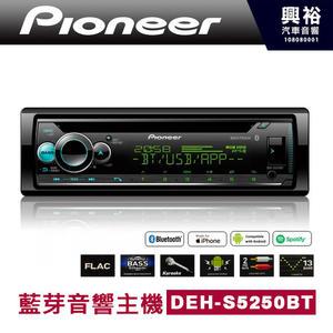 【Pioneer】2020年新款DEH-S5250BT CD/MP3/WMA/USB/AUX/iPod/iPhone 藍芽主機