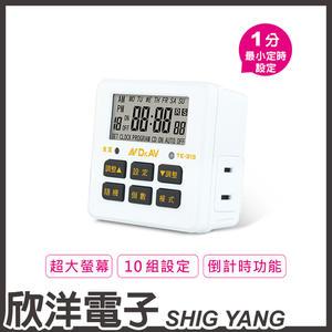 聖岡科技 電子式智能定時器(TE-313) *獨家倒數計時功能*