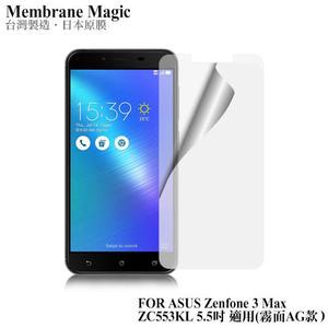 魔力 ASUS Zenfone 3 Max ZC553KL 5.5吋 霧面防眩螢幕保護貼