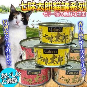 【培菓平價寵物網 】日本Catuna 》七味太郎貓罐系列多種口味170g*48罐