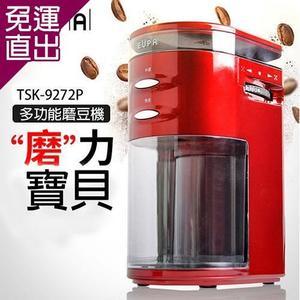 優柏EUPA 電動咖啡磨豆機(粗細可調整)TSK-9272P【免運直出】