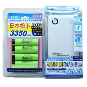 [ 中將3C ]   i-gota 可替換電池行動電源盒-白+ 國際牌18650充電池3350mAh 4入裝
