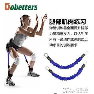 深蹲拉力繩彈跳訓練器腿部拉力器肌肉阻力繩 七色堇