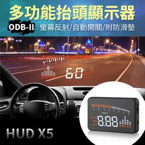 [BWS拍賣] HUD X5 多功能抬頭顯示器 ODB-II 附贈防滑墊