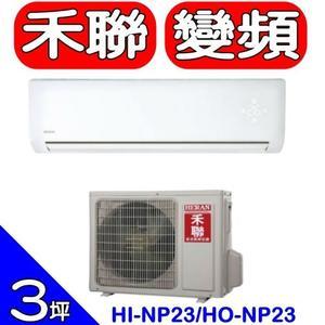 《全省含標準安裝》HERAN禾聯【HI-NP23/HO-NP23】《變頻》分離式冷氣