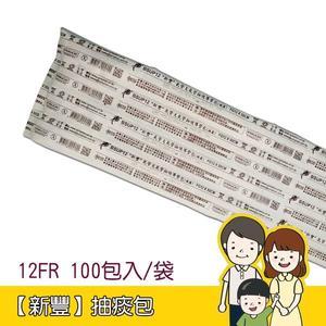 【新豐】(台灣製) 抽痰包/抽痰管/吸痰包 - 12FR / FG12x50cm 100包入/袋
