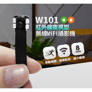 【認證商品】W101紅外線夜視遠端WIFI針孔攝影機無線WIFI針孔監視器手機監控竊聽器
