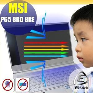 ® Ezstick MSI P65 8RD P65 8RE 防藍光螢幕貼 抗藍光 (可選鏡面或霧面)