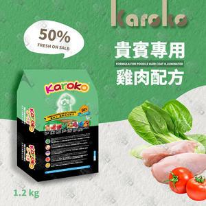 【送贈品】KAROKO 渴樂果貴賓成犬/貴賓狗增艷亮毛配方飼料 1.2kg