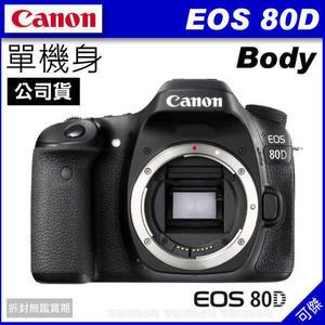 Canon EOS 80D BODY 單機身 公司貨  單眼相機 翻轉螢幕 APS-C感光 登錄送原電+背帶至5/31 加送超值好禮