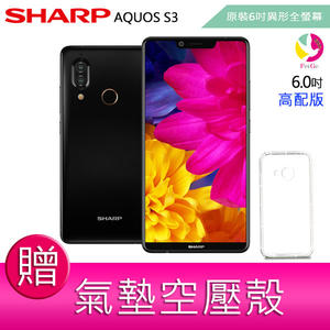 分期0利率 夏普SHARP AQUOS S3 (高配版)  智慧型手機贈『氣墊空壓殼*1』