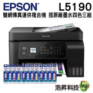 【搭T00V系列原廠墨水四色三組】EPSON L5190 雙網四合一連續供墨複合機