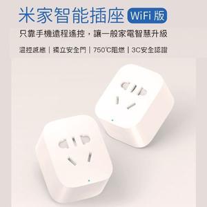 好舖・好物➸小米 米家 智能插座 WIFI版 智能家電 網關 手機APP操控 插孔 插座 遠端遙控