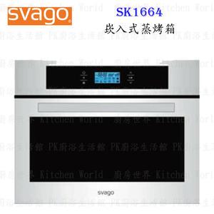【PK廚浴生活館】 高雄櫻花 Svago SK1664 崁入式 蒸烤箱 烤箱 ☆實體店面 可刷卡