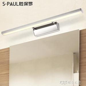 勝保羅  LED鏡前燈防霧衛生間鏡柜燈浴室化妝燈現代簡約壁燈ATF 探索先鋒
