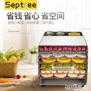 乾果機 心馳家用乾果機水果茶蔬菜脫水風乾機寵物臘肉香腸烘乾機食品小型JD 智慧e家