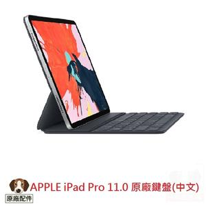 APPLE iPad Pro 11吋 原廠鍵盤 (中文)