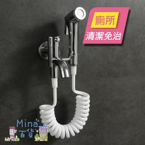 [7-11限今日299免運]馬桶噴槍軟管組 清洗潔身器 婦洗器 沖洗器 增壓 手持✿mina百貨✿【M008】