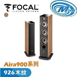 《麥士音響》 FOCAL Aira900系列 926 木紋 2色