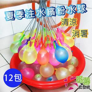 【神奇魔術水球】水氣球(111入x12包) [20K2] - 大番薯批發網