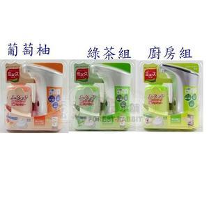 【杰妞】日本 MUSE 自動感應式 泡沫給皂機套組
