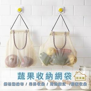 【居美麗】蔬果收納網袋 壁掛式收納網 蒜頭生薑地瓜大蒜洋蔥收納袋 廚房用品 透氣網袋